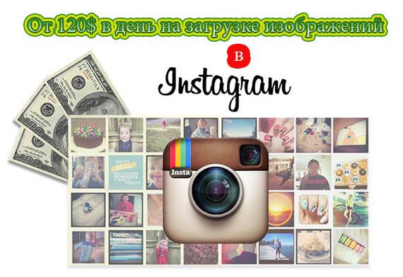 http://internet-biznes.3dn.ru/img/zarabotok_v_instagram.jpg